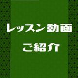 レッスン動画紹介 浜松教室中級クラス